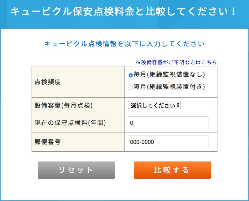 キュービクル保安点検価格比較サイト