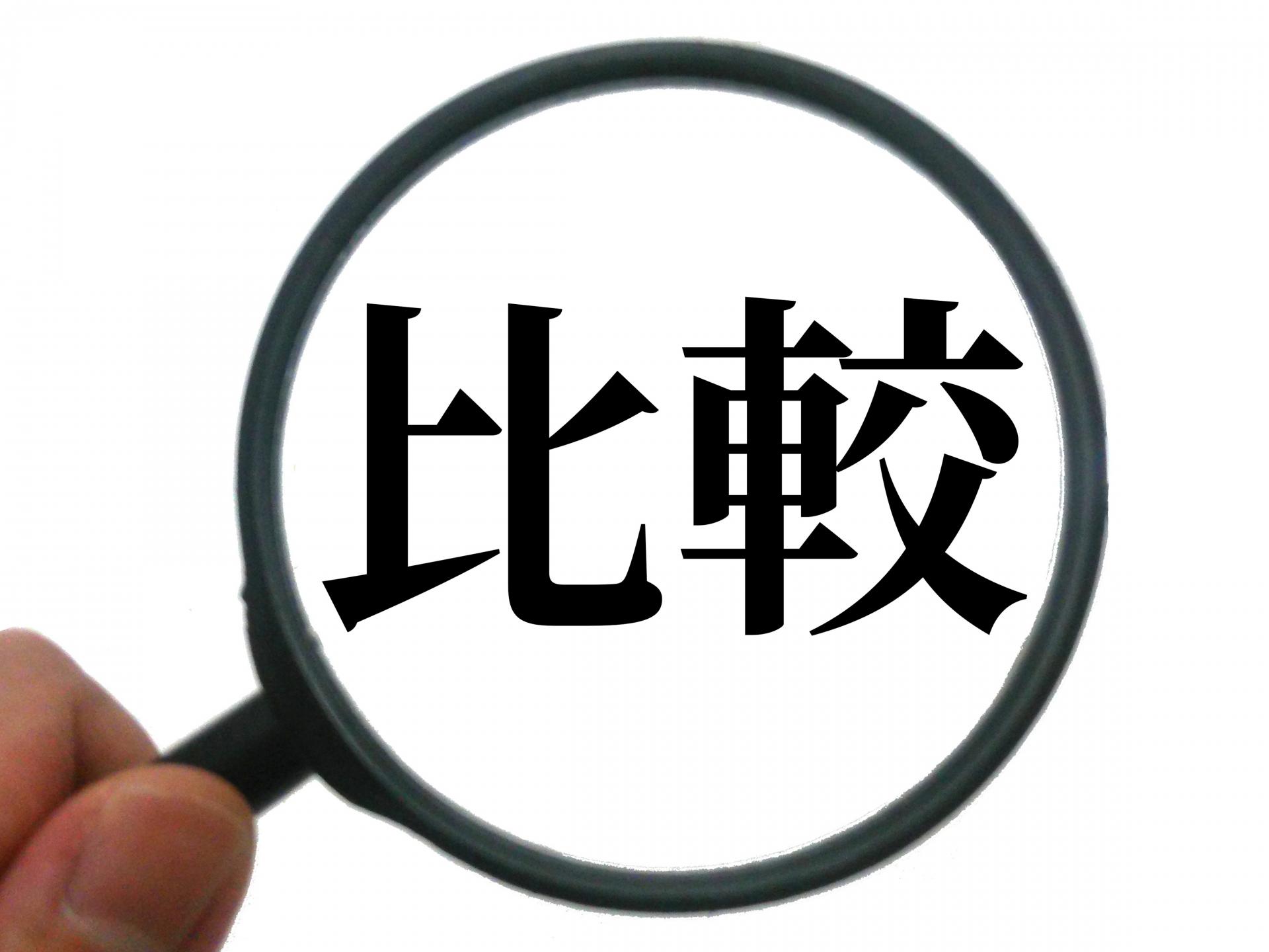 経理が助かる、電機保安点検費用価格比較サイト